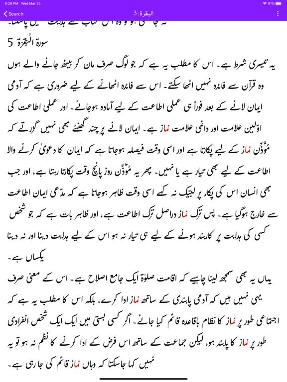 Tafheem-ul-Quran  - Tafseer screenshot 12