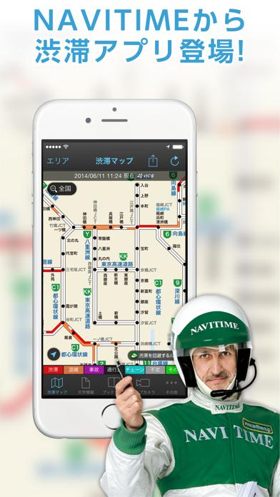 渋滞情報マップ by NAVITIME ScreenShot0