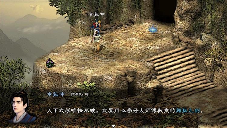 英雄群侠传II screenshot-7