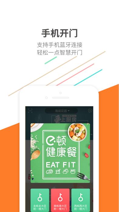 华城荟Pro screenshot 4