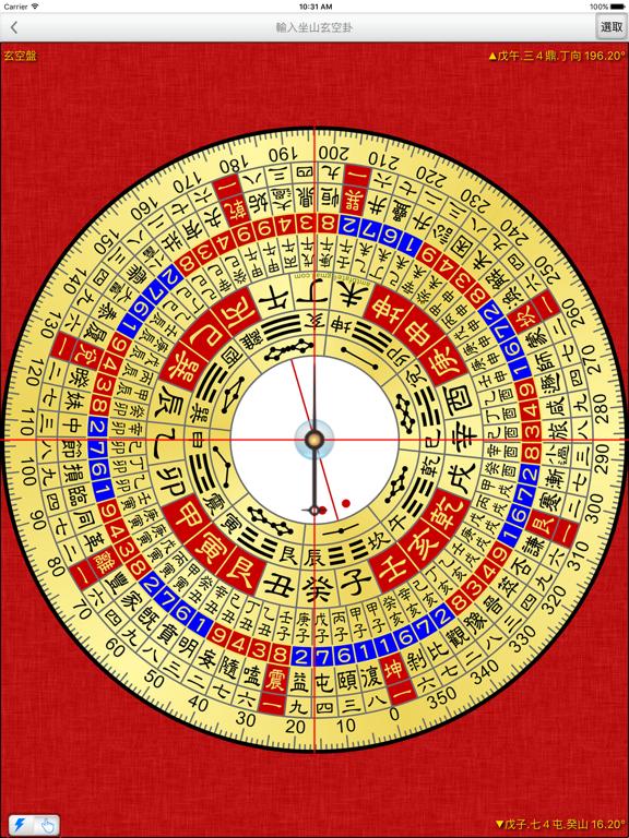 玄空大卦萬年曆 screenshot 10