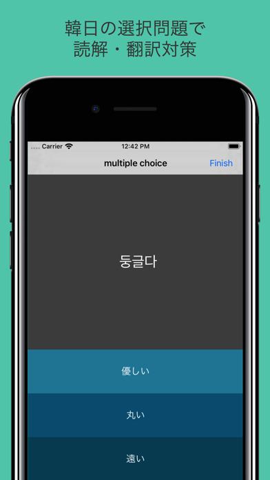 韓国語 基礎単語のおすすめ画像3
