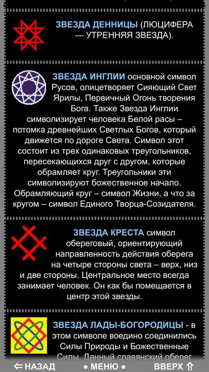 Мир Славян screenshot-5