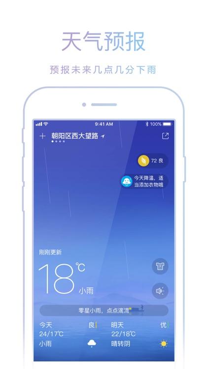 天气预报-天气预报苹果版 screenshot-0