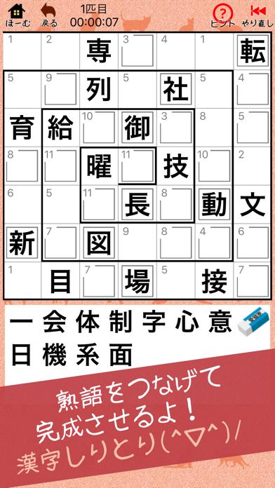 漢字ナンクロ - にゃんこパズルシリーズ - - 窓用