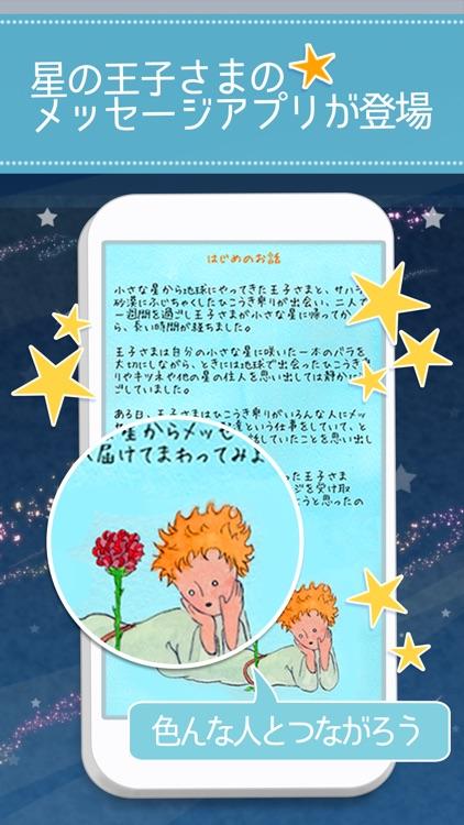 星の王子様メッセージ
