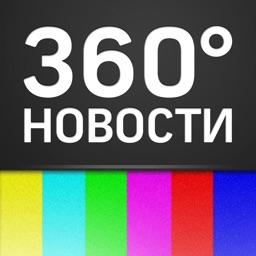 Телеканал 360°