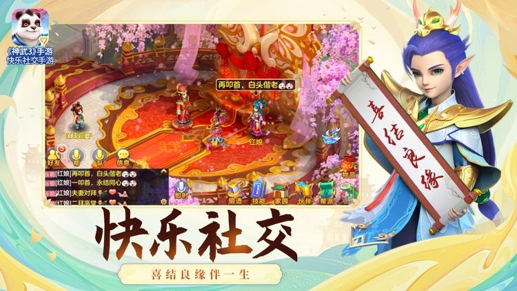 神武3 screenshot-8