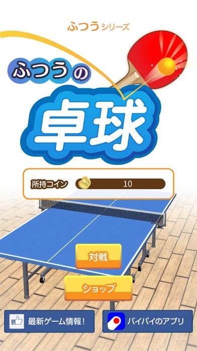 最新スマホゲームのふつうの卓球が配信開始!
