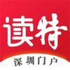 读特-深圳热点新闻