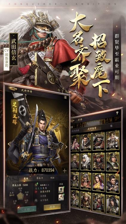 霸王之业-战国野望 screenshot-3