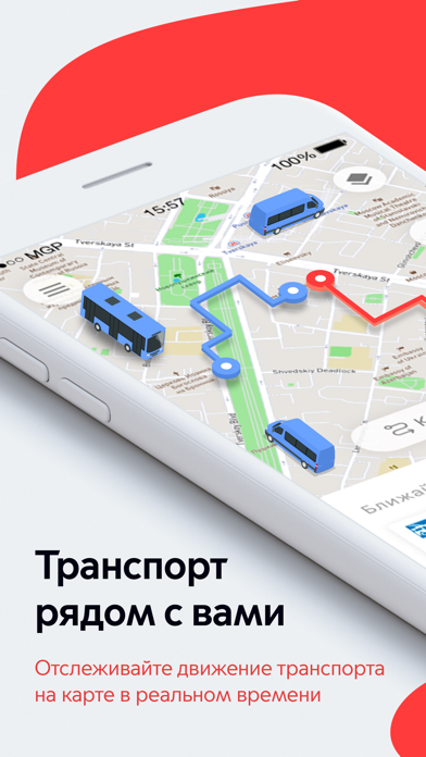 Screenshot #1 pour Carte Mosgorpass Moscou