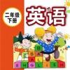 外研版新标准小学英语(一年级起点)-二年级下册