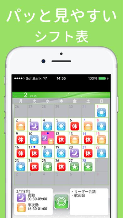 シフト表&給料計算カレンダー : シフト管理アプリ ScreenShot1