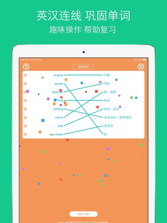 小易英语听写(中小学生版) screenshot 10