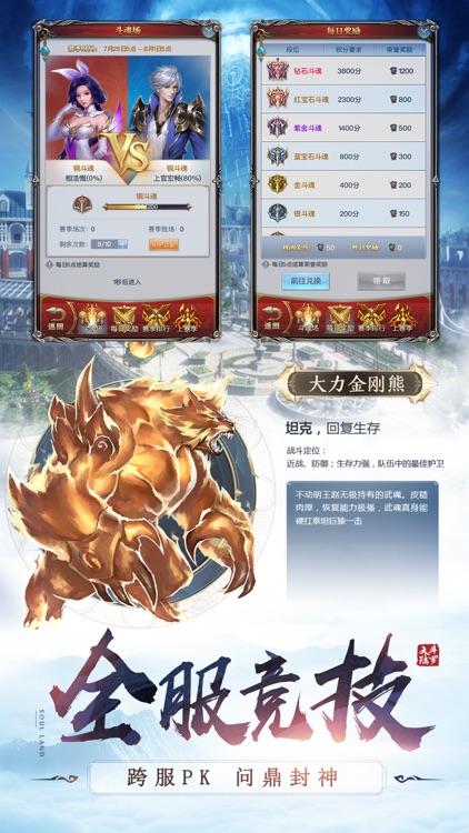 海神试炼-封神之路 screenshot-3