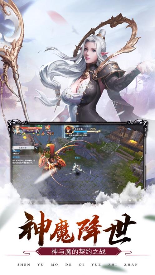 剑魂大陆 App 截图