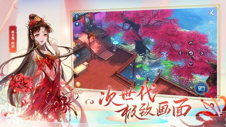 倩女幽魂 screenshot-1