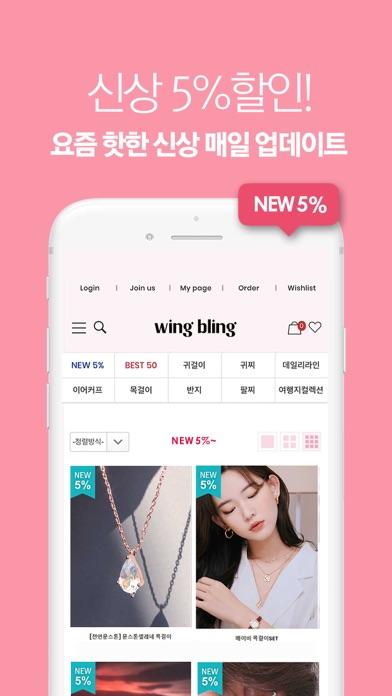 윙블링 WingBling screenshot three