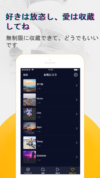 Music Box | 音楽で聴き放題 - 窓用