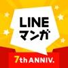 LINEマンガ - iPhoneアプリ