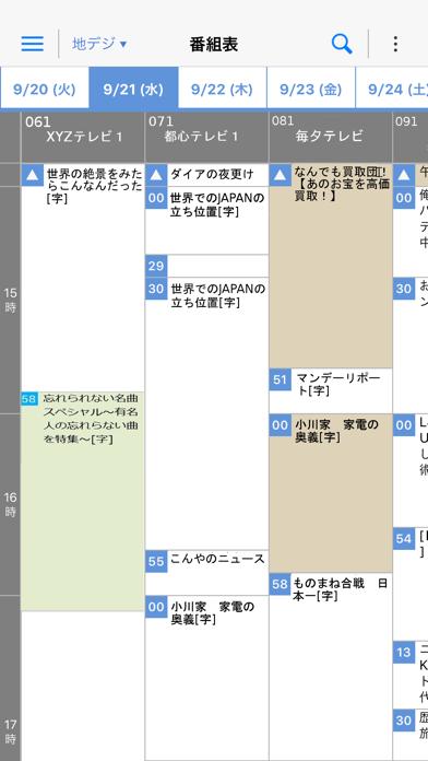 Panasonic Media Accessのおすすめ画像4