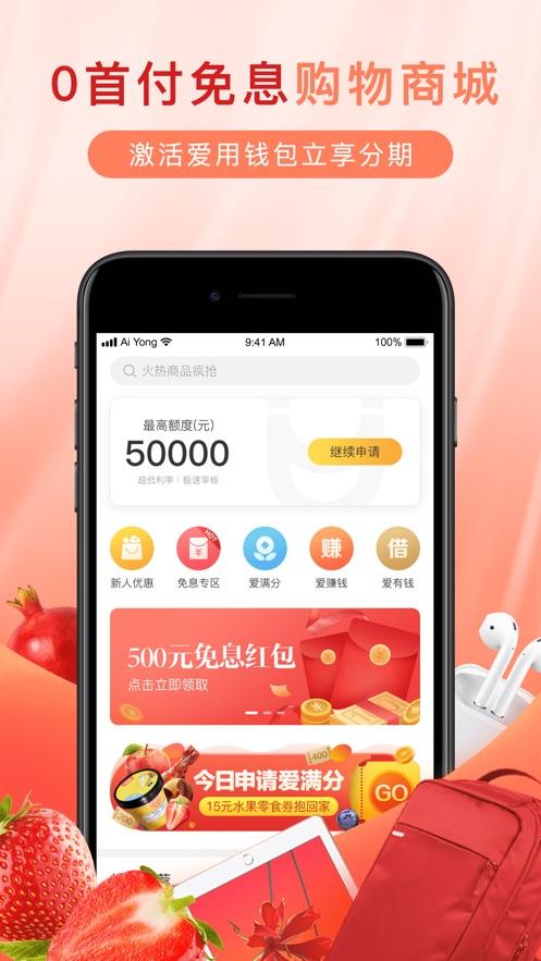 爱用商城-信用花呗分期会员比价现金app App 截图