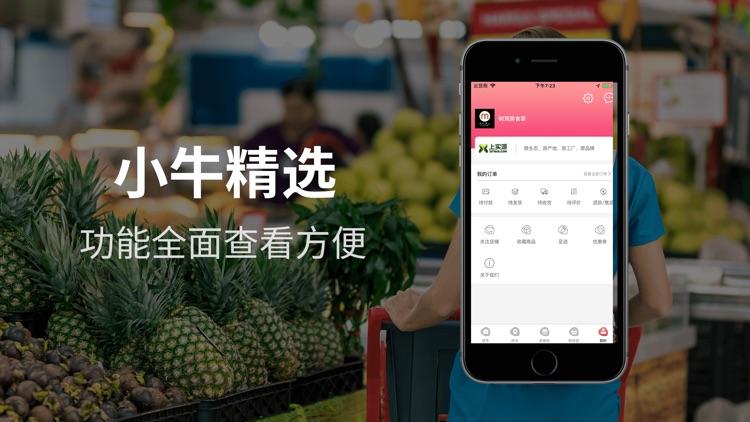 小牛精选 screenshot-1