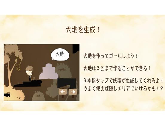老人と土の妖精 screenshot 7