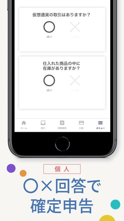 会計ソフト freee (フリー)確定申告/青色申告 に対応 screenshot-5
