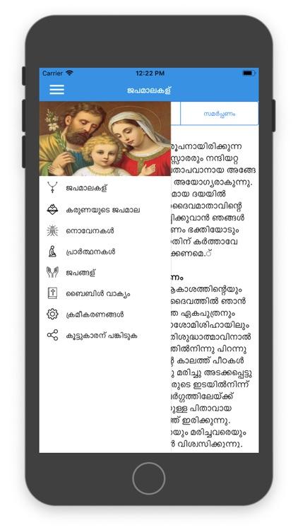 Prarthana Malayalam