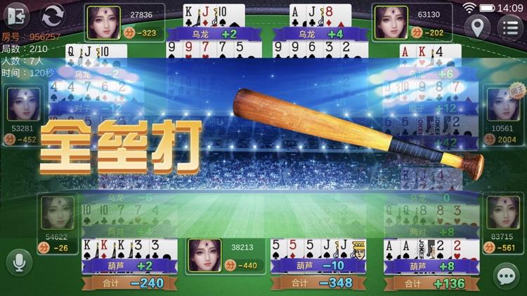 乐清大玩家 screenshot-4
