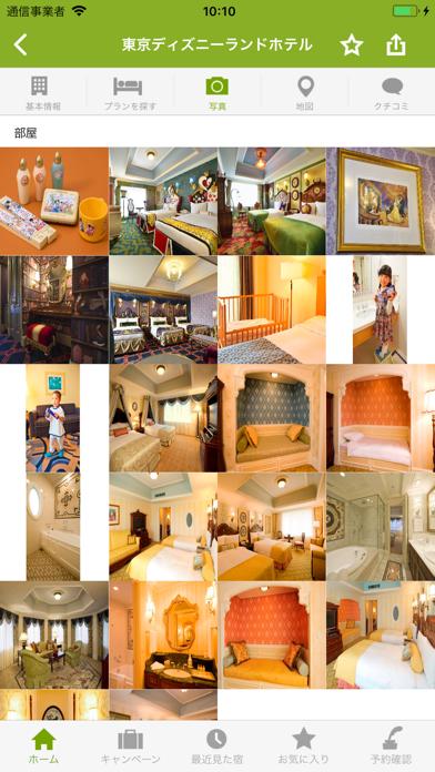 楽天トラベル - 旅行/出張に便利な宿泊検索/宿泊予約アプリ ScreenShot2
