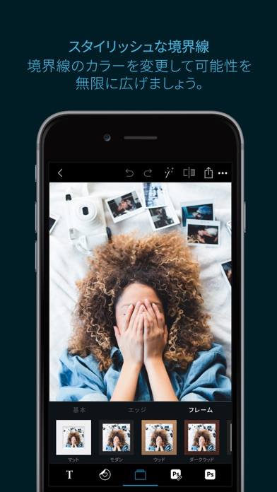 Photoshop Express 写真補正&加工アプリ ScreenShot7