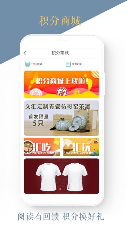 文汇-华语新闻热点资讯 screenshot-4