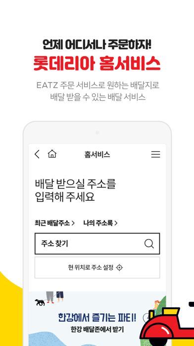 다운로드 롯데잇츠  Lotteeatz PC 용