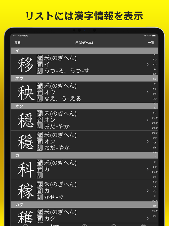 新・筆順辞典のおすすめ画像7