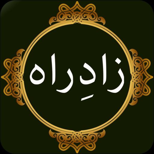 Zad-e-Rah