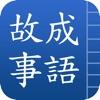 成語故事正體版 - iPhoneアプリ