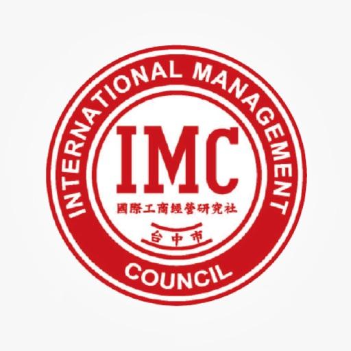 台中IMC 台中市國際工商經營研究社