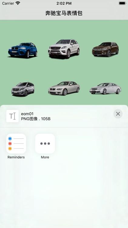 奔驰宝马客户端——汽车风格聊天表情包