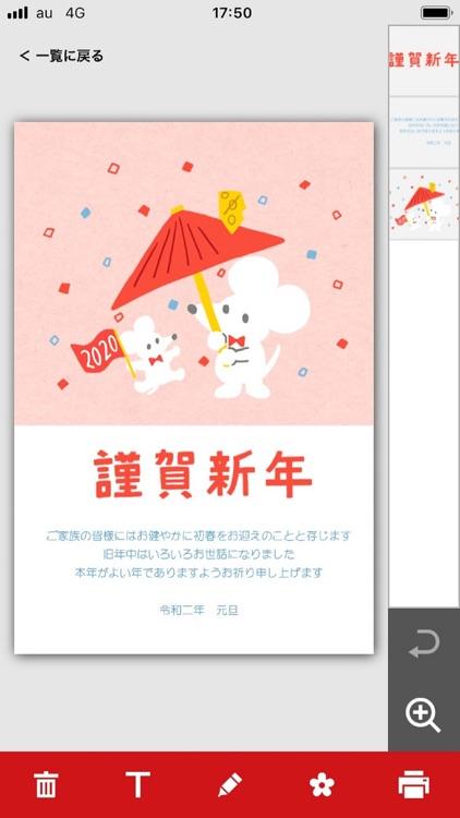 PIXUSかんたん年賀状 screenshot-3