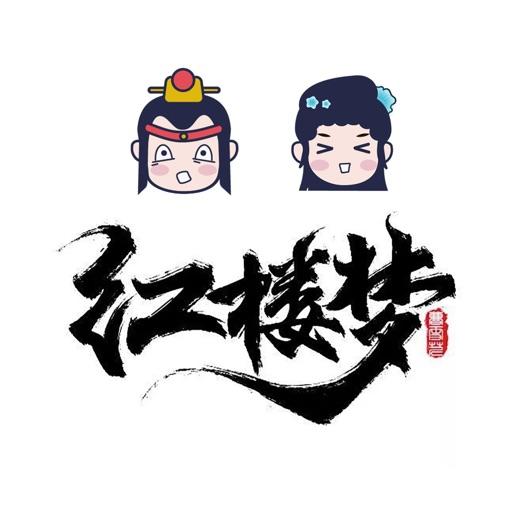 HLEmoji-HongLouStickers