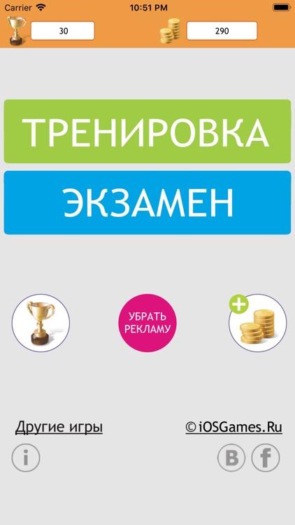 ЕГЭ. Тест по русскому языку screenshot-3