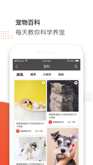 Screenshot for 宠物家 in United States App Store