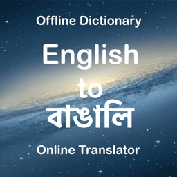 Bangla Dictionary Translator