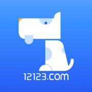 12123查违章-交管局数据直连