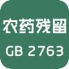 农药最大残留限量速查for iPhone