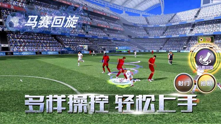 足球大帝-竞技足球策略自走棋游戏