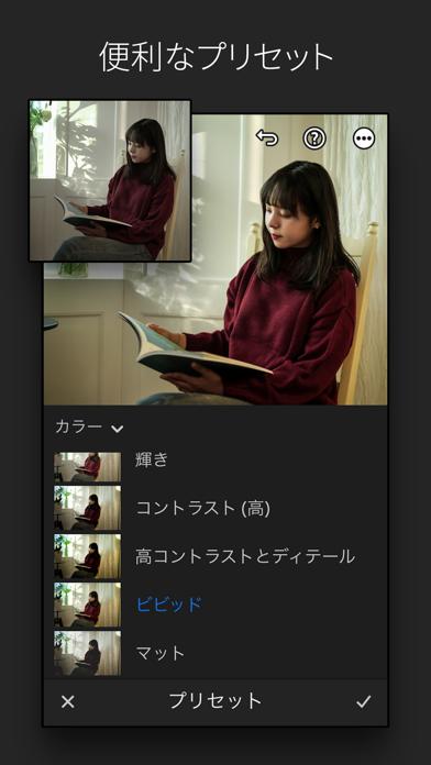 Adobe Lightroom - 写真加工・編集アプリのおすすめ画像9